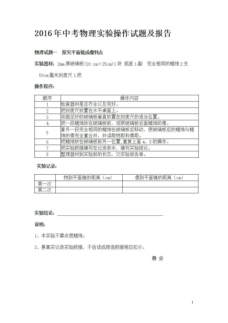亳州市2016年初中用品v初中概述作文物理_操作初中作文爬犁清单放图片