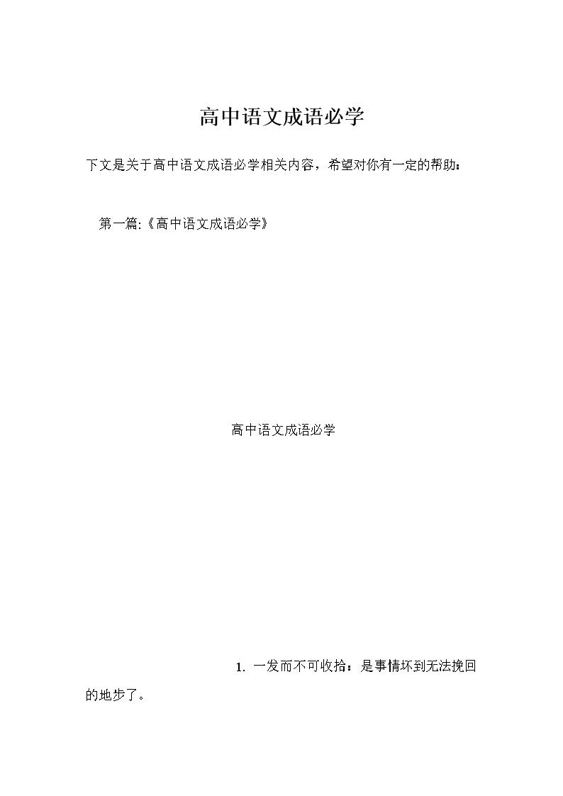 高中成语高中必学.doc语文录取天津市分数线2016图片