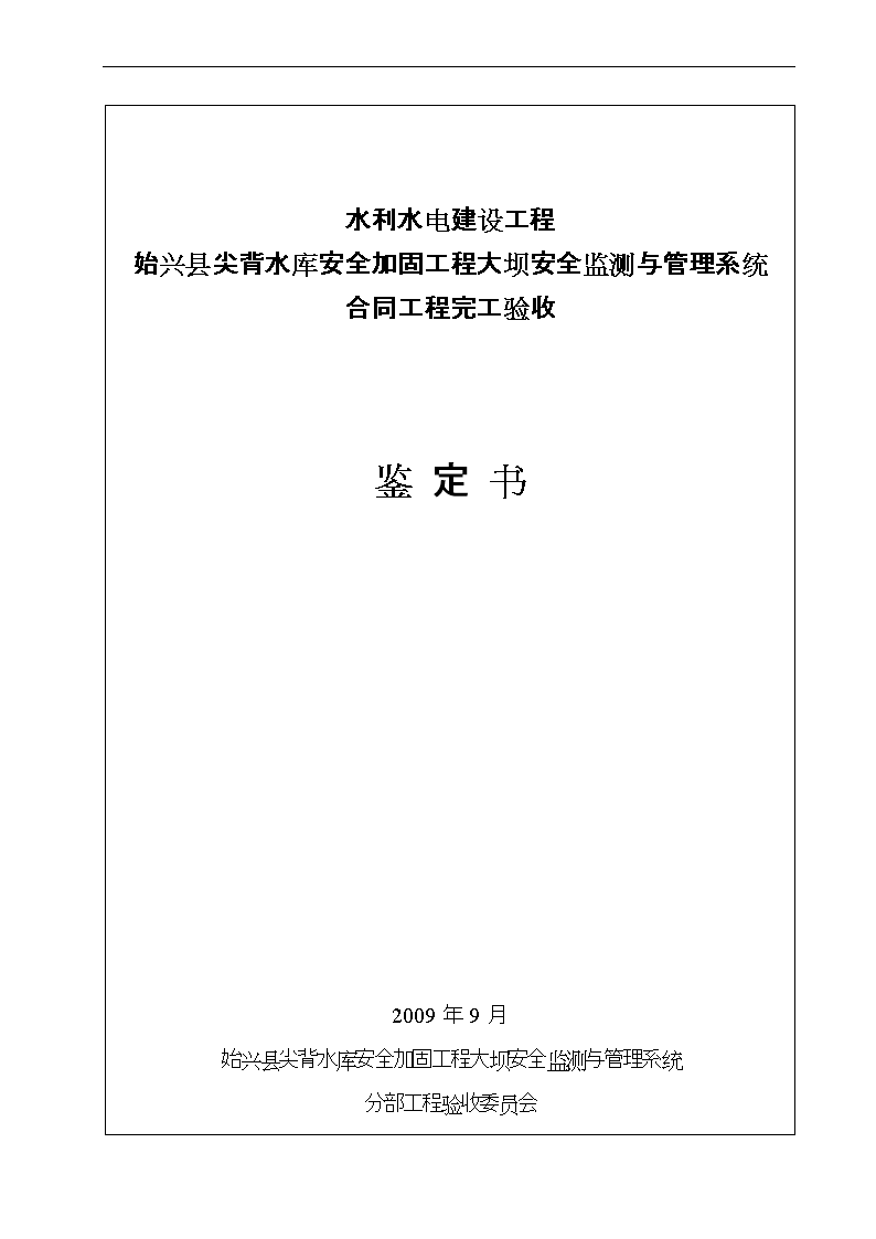 (h4)单工程验收鉴定书.doc