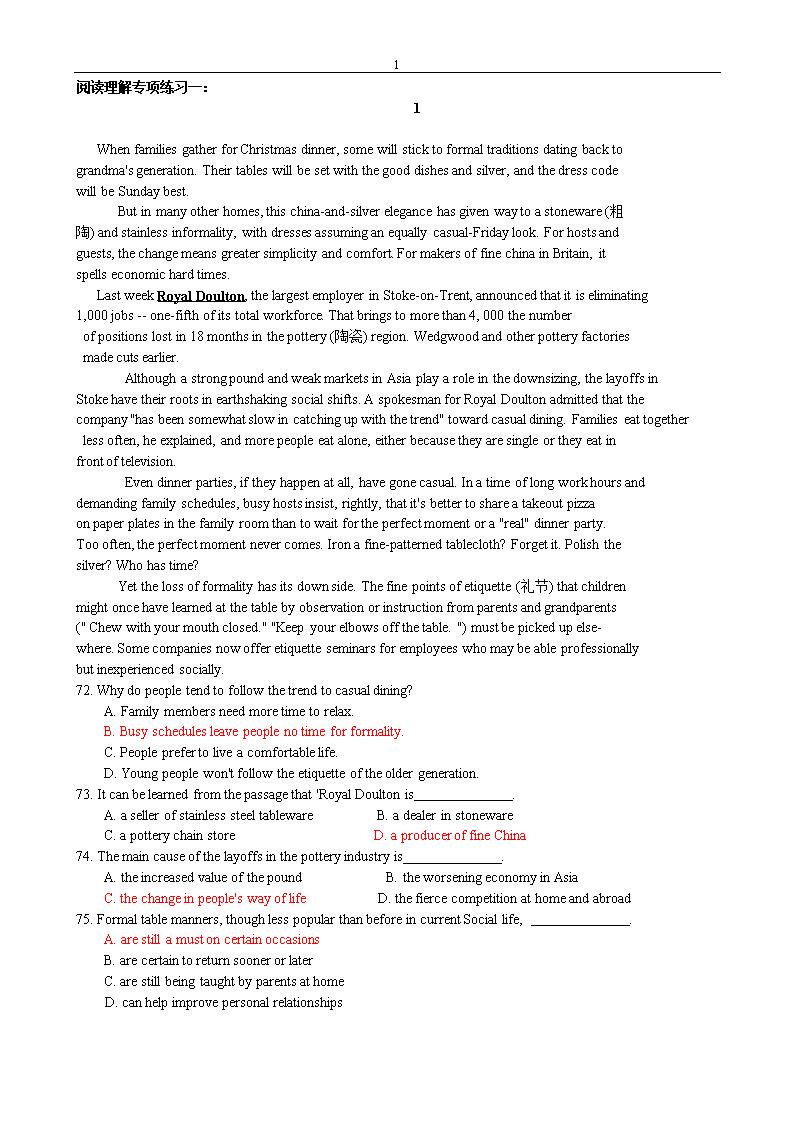 高中英语阅理解题12篇及答案.doc中地理难么高