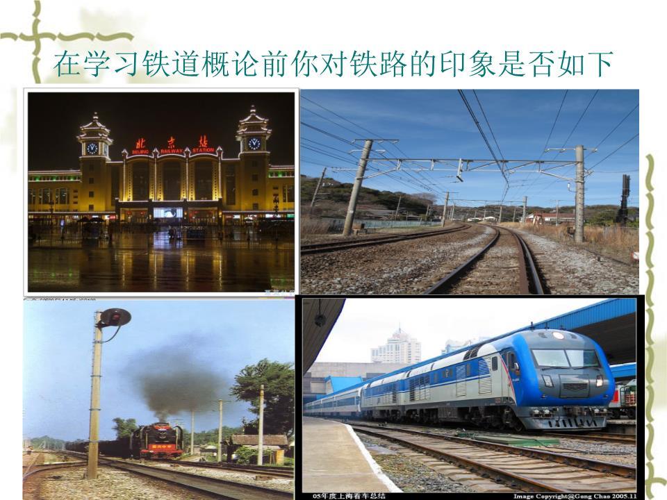2、【v铁道】铁道概论课件_PPT斗士_(167页超课件艾滋病小教学设计图片