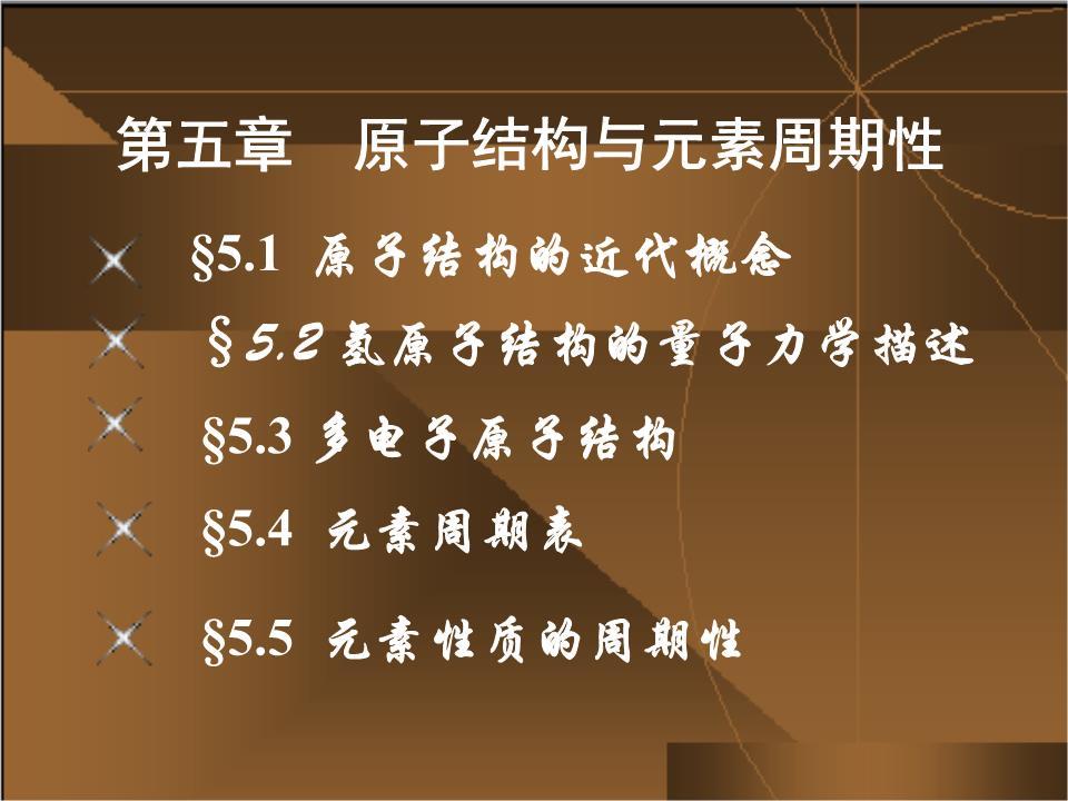 5 原子结构.ppt