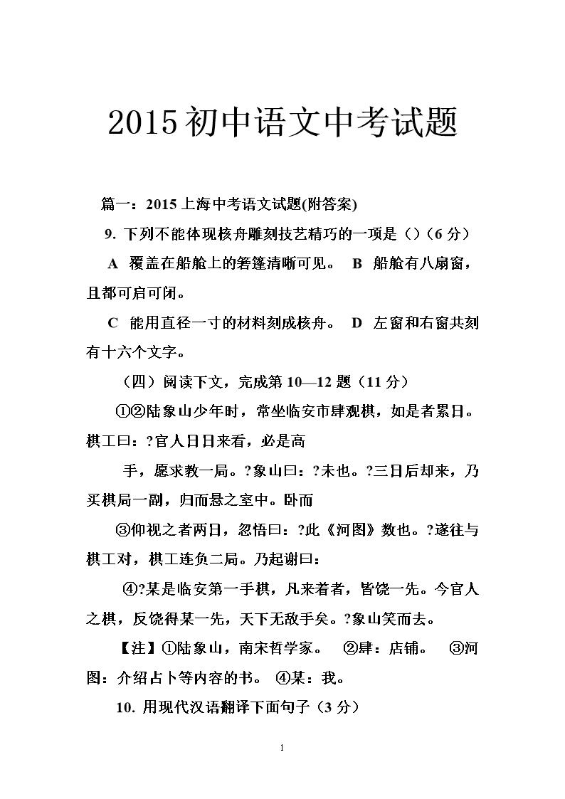 2015语文报告中考试题.doc小总结初中英语课题研究初中3000字图片