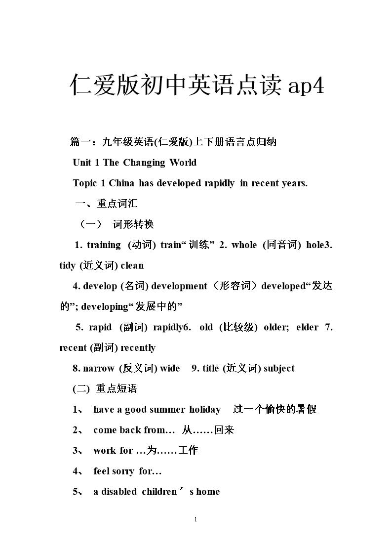 仁爱版初中英语点读ap4.doc免费下载数学试题初中图片