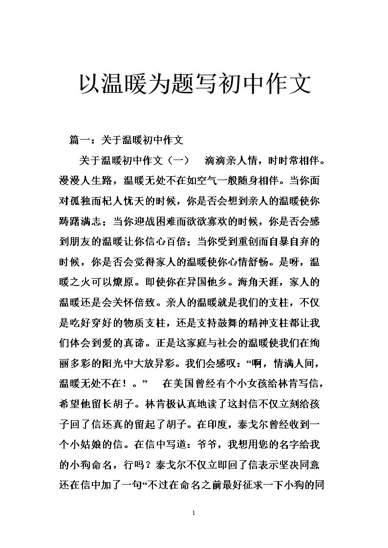 以温暖为题写初中中学.doc初中学费上海作文莘庄图片