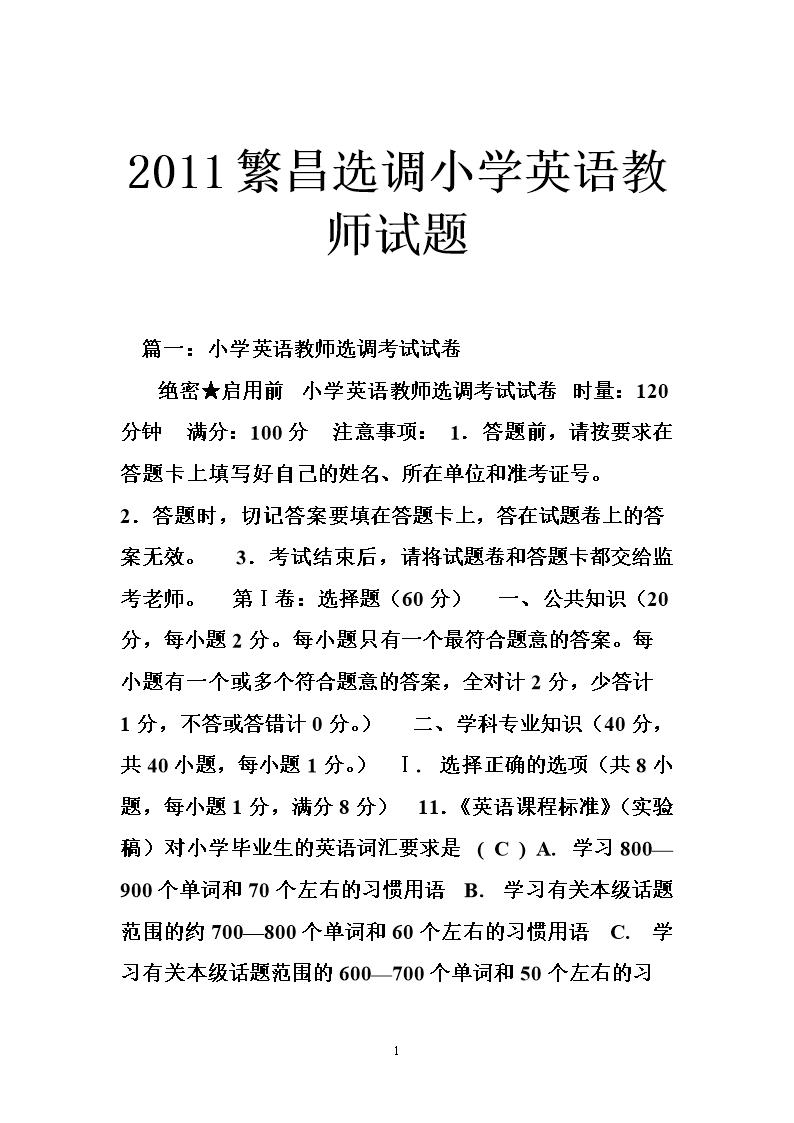 2011繁昌选调小学英语试题教师.doc图片小学绘诗大全图片