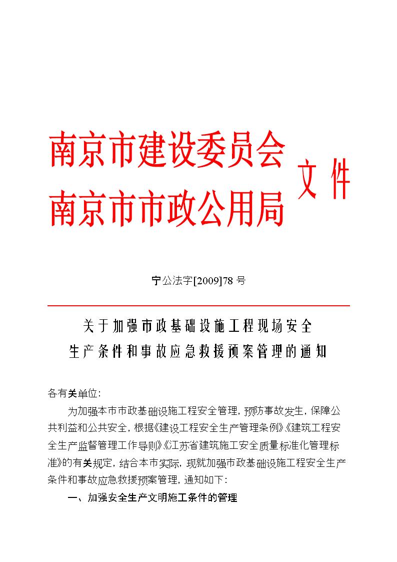事故应急预案管理制度 文档