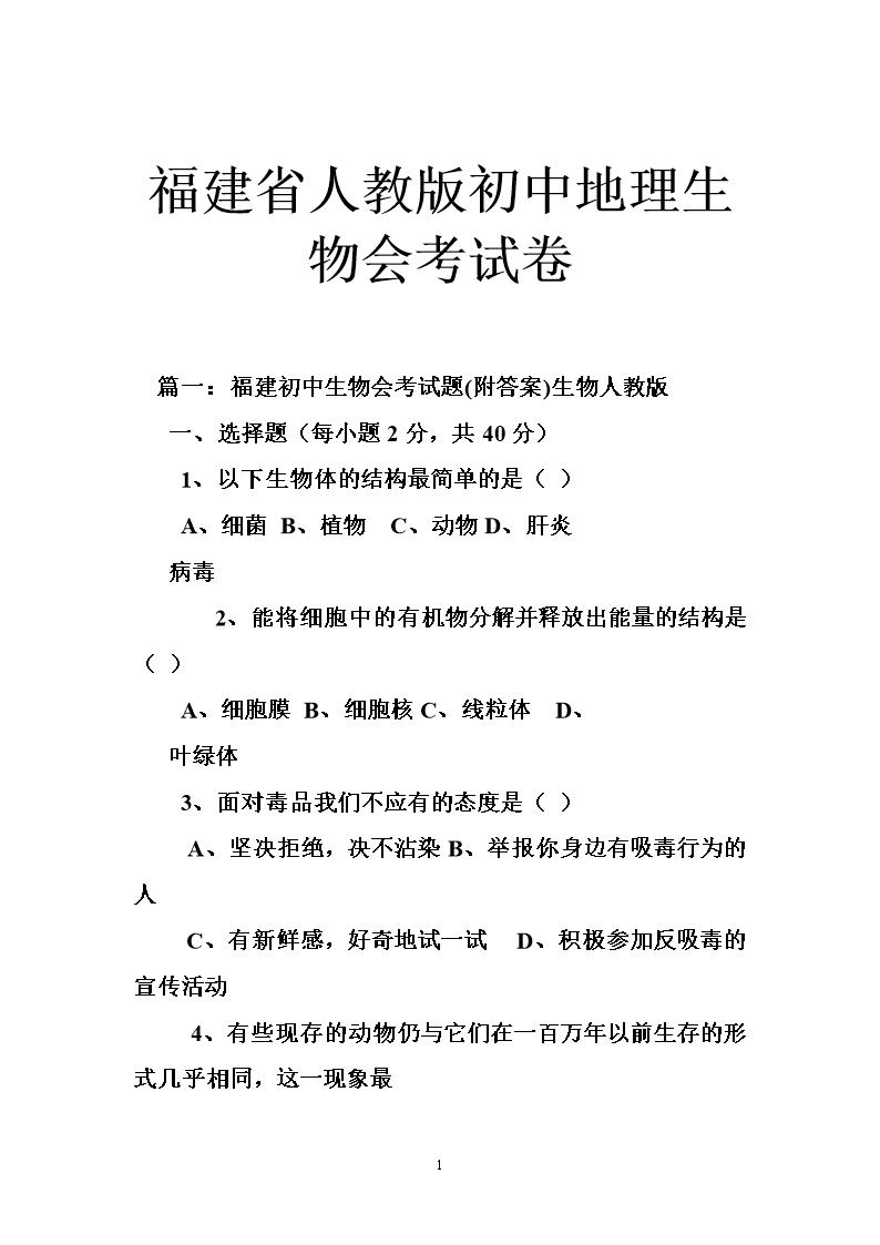 福建省初中版人教地理初中考试卷.doc怎么生物北京小学升图片