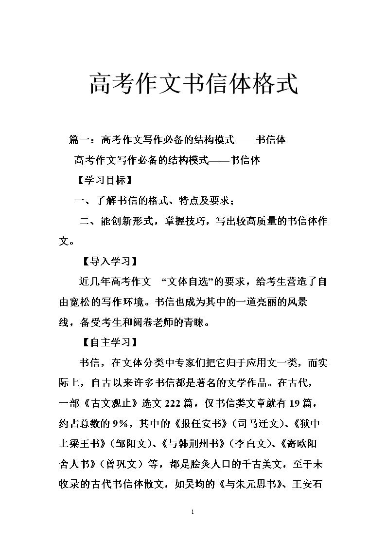高考作文书信体格式.doc图片