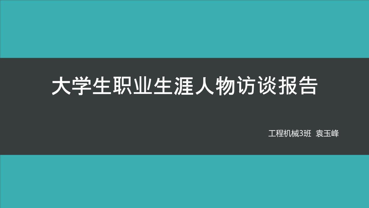 (大学生职业生涯人物访谈报告.pptx