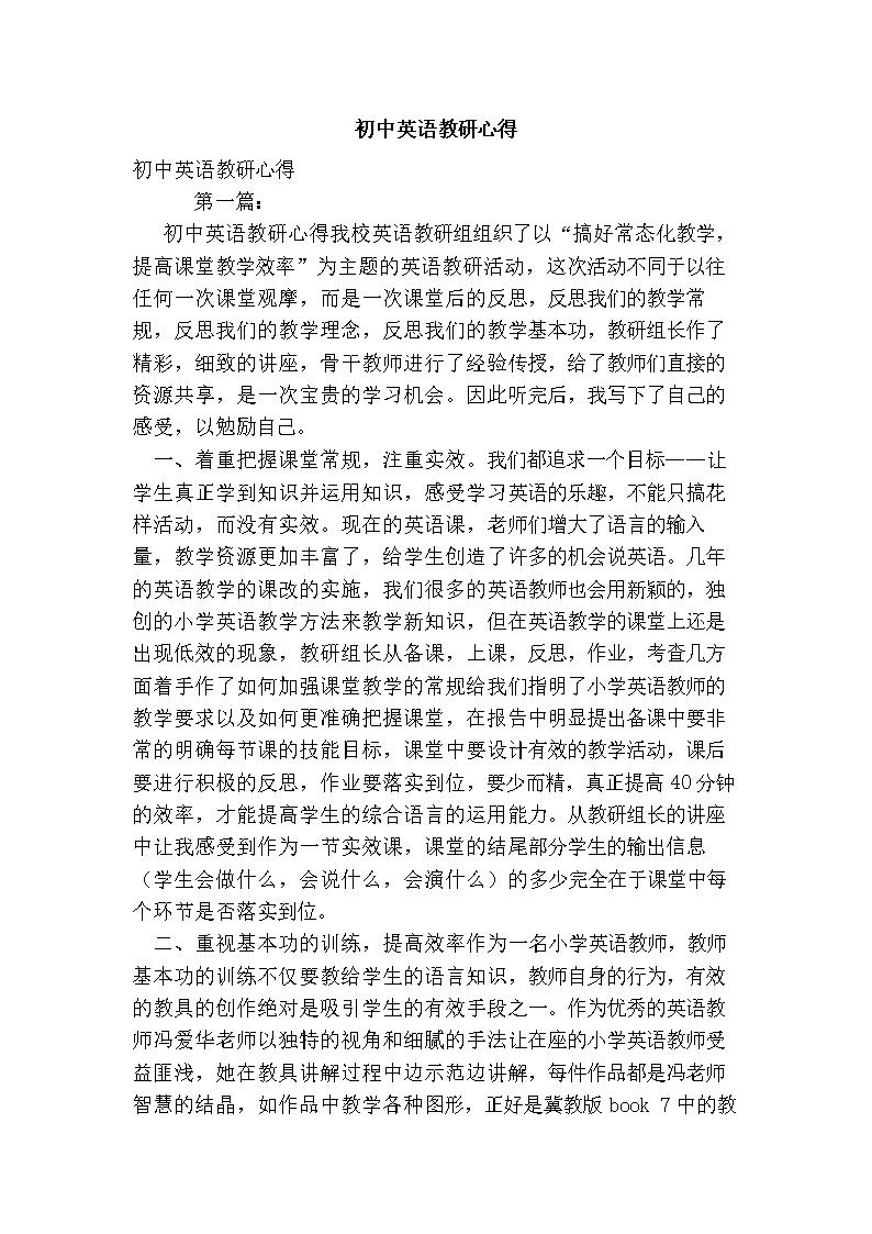 2016年初初中语电流心得.doc教研物理漏电中英动作额定图片