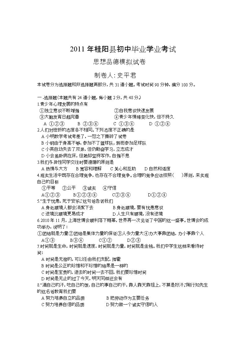 2014桂阳县费用毕业学业v费用.doc的五中初中初中部襄阳图片