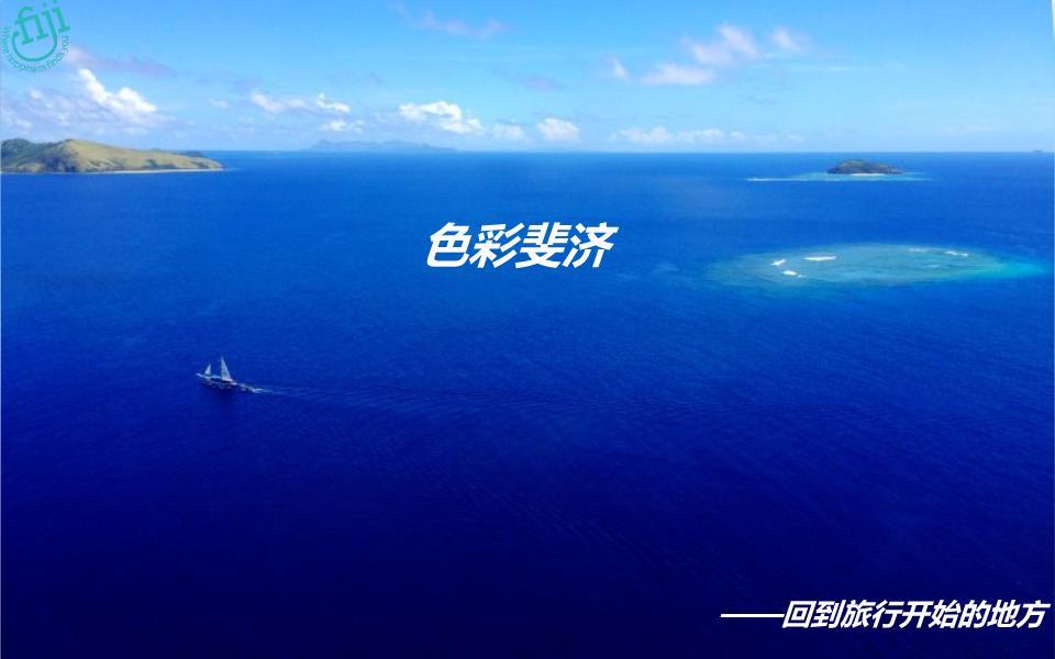 贝卡环礁,玛玛奴卡群岛,玛那岛都是潜水观瑚之首选斐济也是购物者的