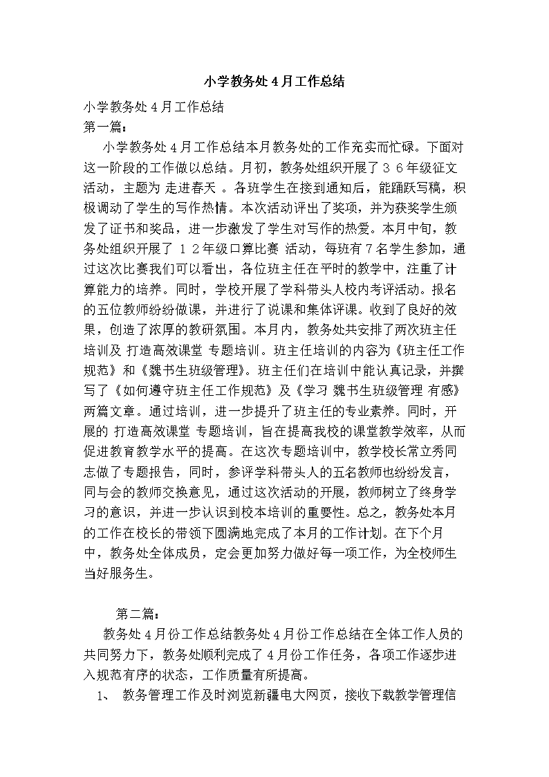 2016年小学教务处4月v小学总结.doc后魏小学图片