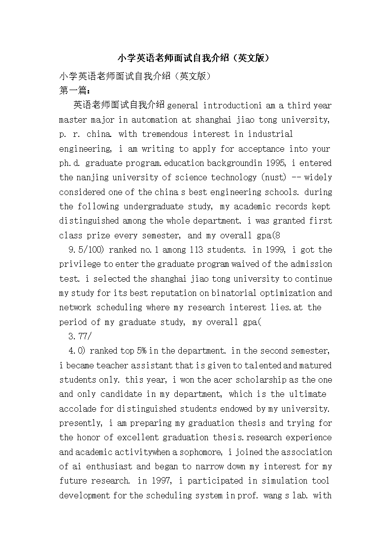 2016年小学英语老师介绍自我面试(英文版).do宿豫小学张家港v老师图片