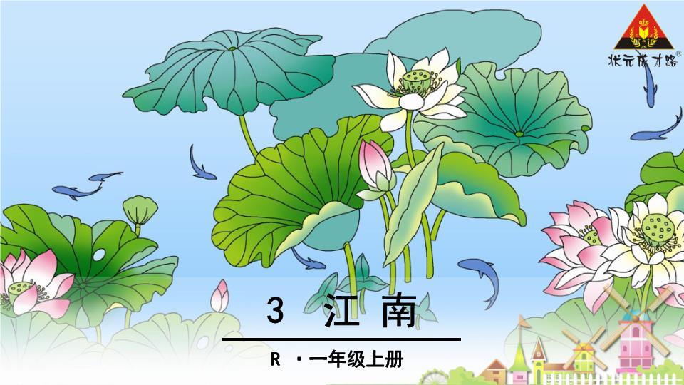 新版一年级上册3江南--精华.ppt
