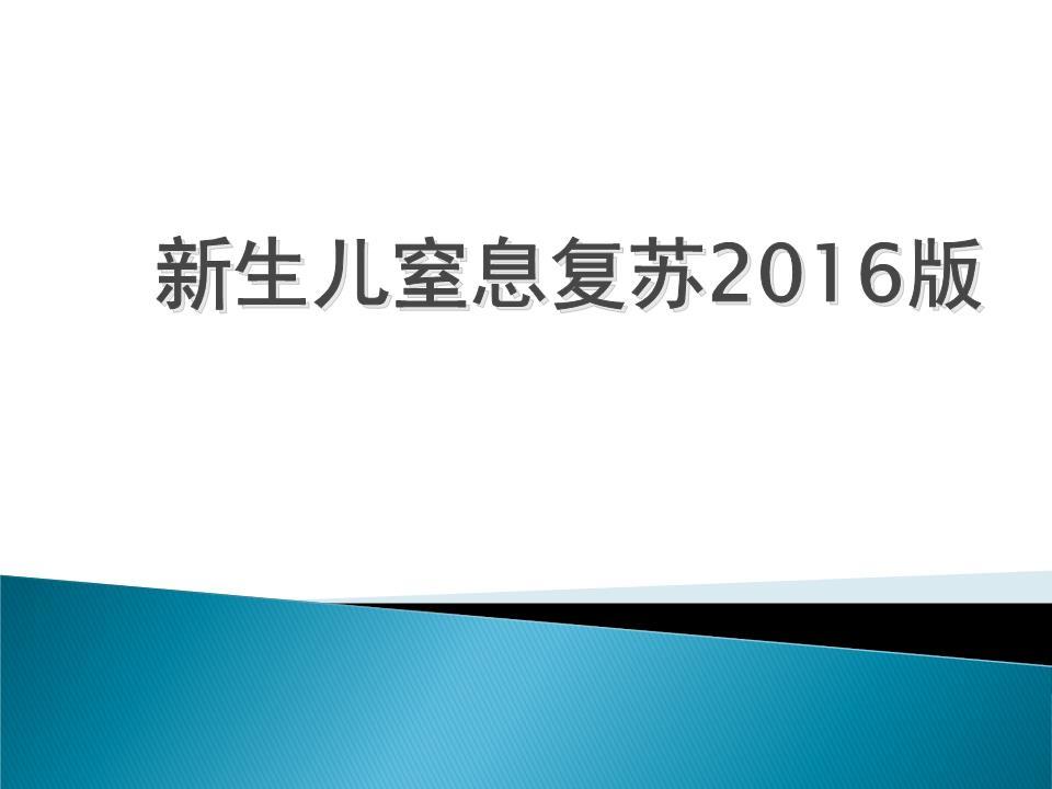 新生儿窒息复苏2016版.ppt