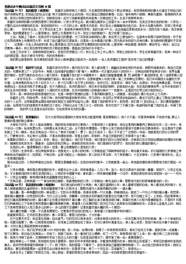 全国普通话水平测 话题30篇.doc