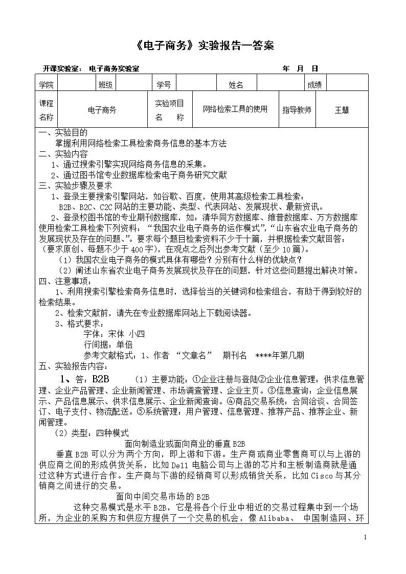 电子商务实验报告及答案.doc