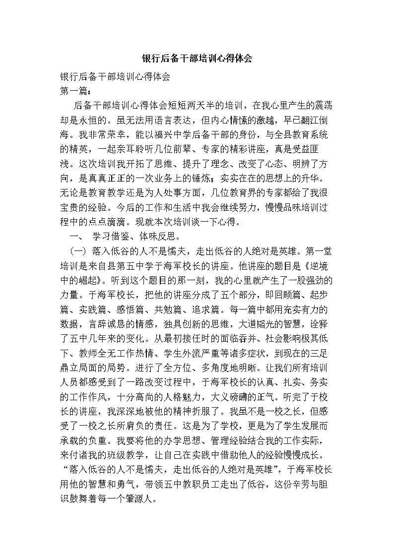 2016年银行后备干部培训心得体会.doc