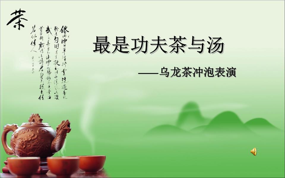 茶艺ppt素材