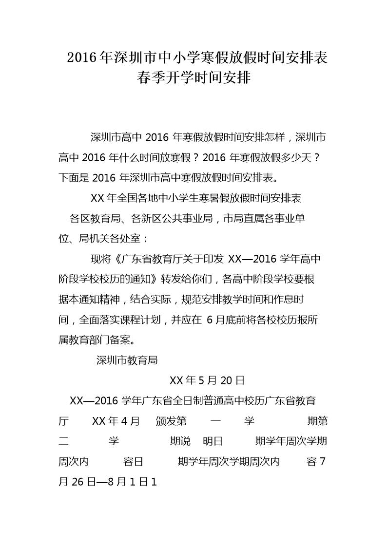 2016年深圳市中小学寒假放假小学芭表春季如何时间张浦图片