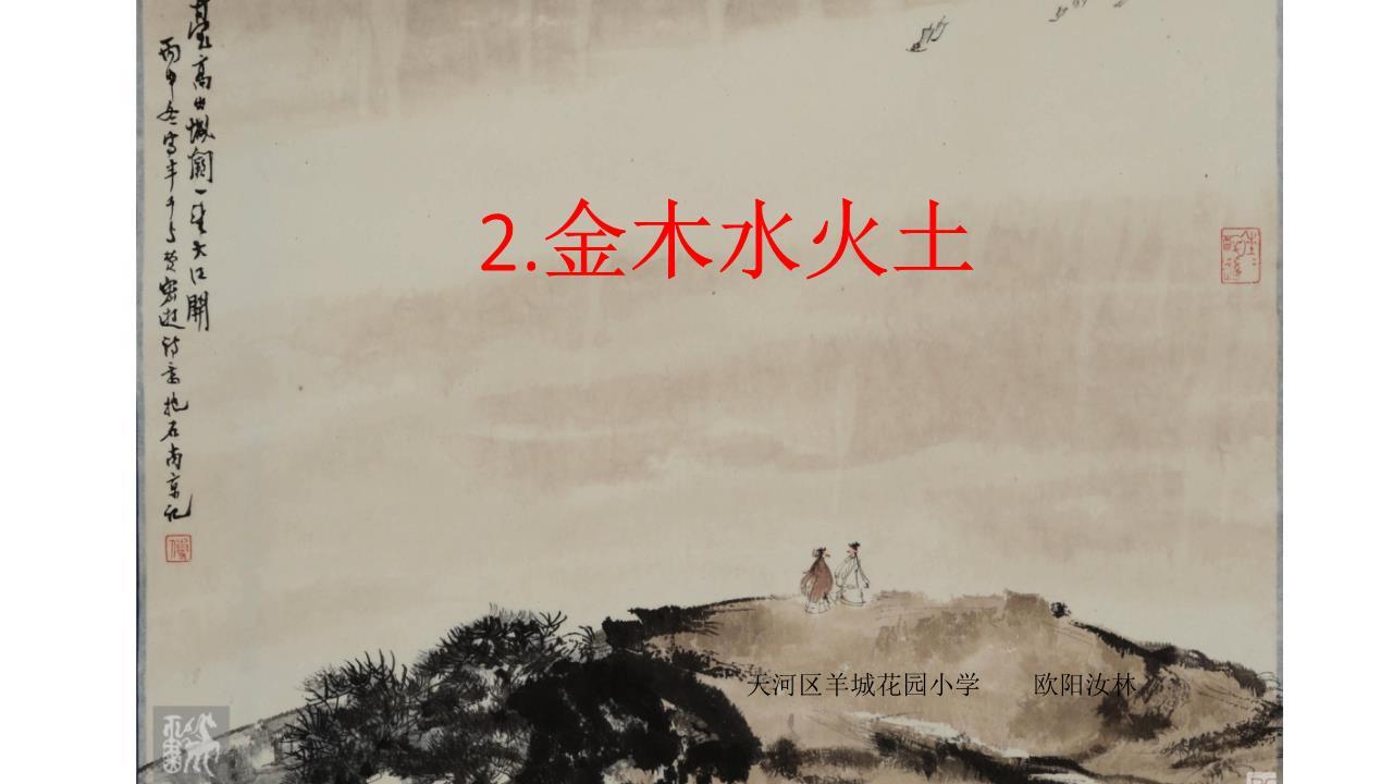 2.金木水火土 课件 ppt.pptx