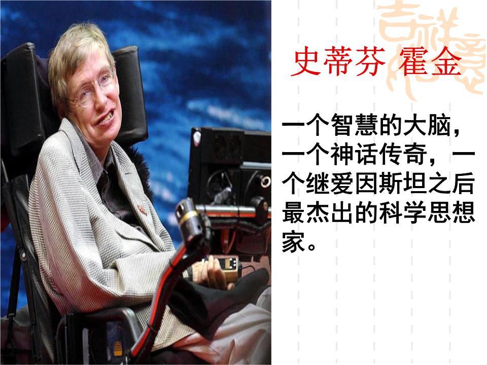 轮椅上的霍金.ppt