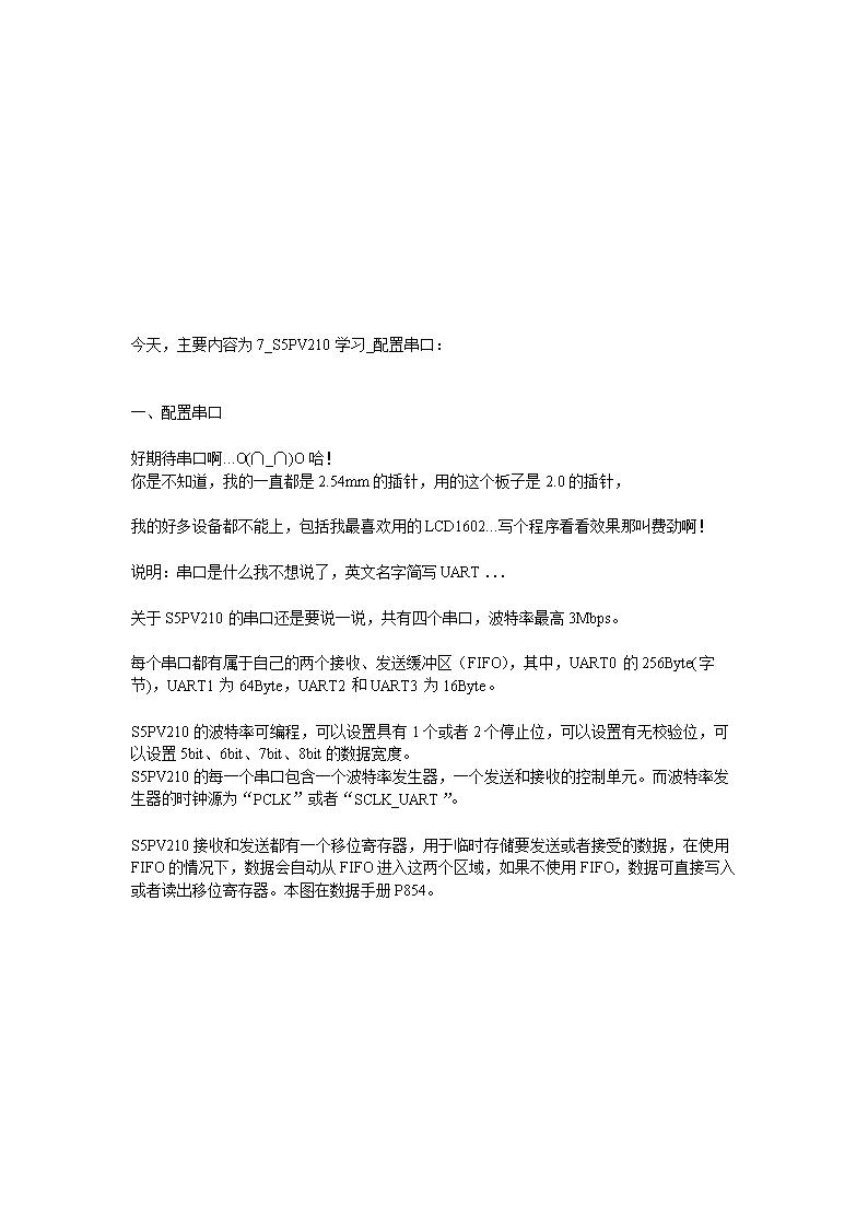 7_S5P210学习_视频配置.doc仔串口上海图片