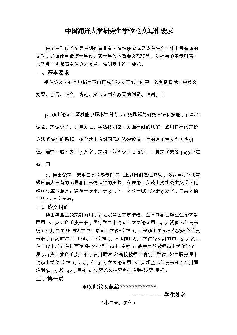 中国海洋大学研究生学位论文写作要求.doc
