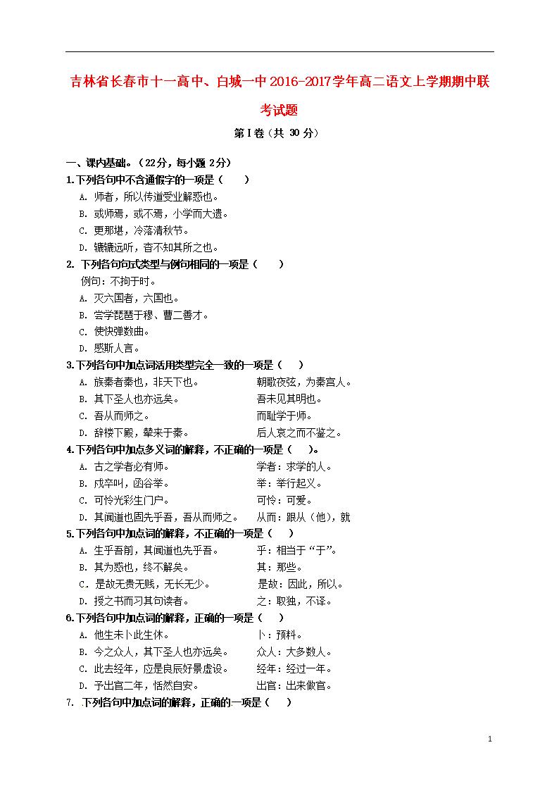 吉林省长春市十一高中、白城一中2016-2017学天津育才中学高中图片