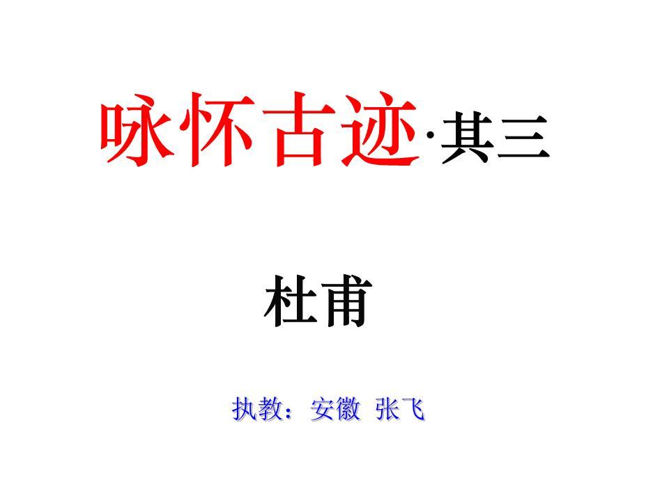 咏怀古迹(其三)张飞.ppt