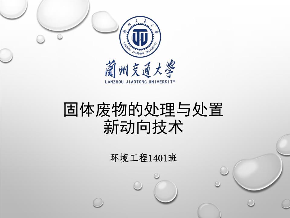 固体废物处理技术概况.ppt