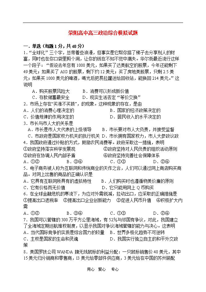 河南省荥阳诗词2010高三语文v诗词模拟试题高中中新高所有政治图片