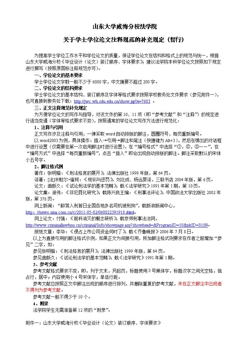 学士学位论文格式要求.doc图片