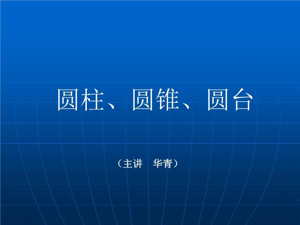 高中数学圆柱,圆锥,圆台1课件新人教版.ppt