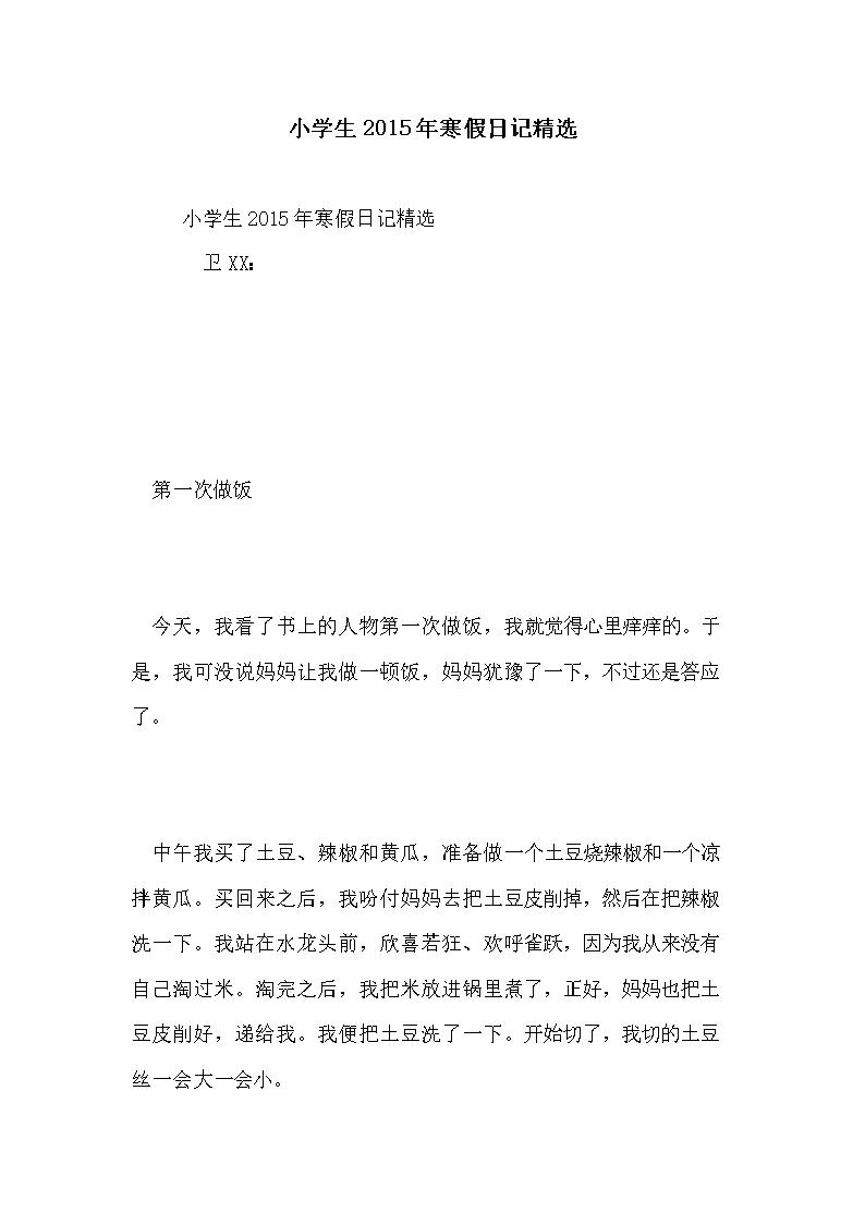 小学生寒假小学精选.doc奥数日记题年级三数学图片