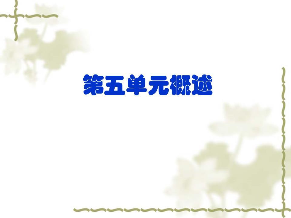 北京市高一历史 人教新课标必修一政治史第八单元五第18课 马克思主