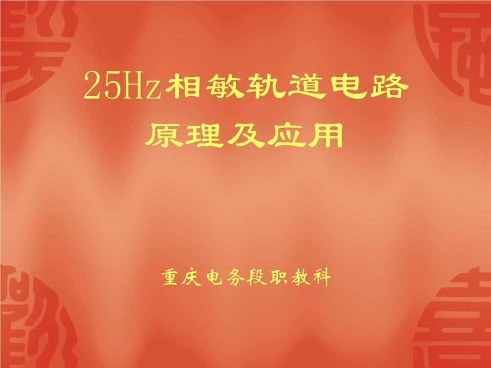 25hz相敏轨道电路原理及应用方案.ppt