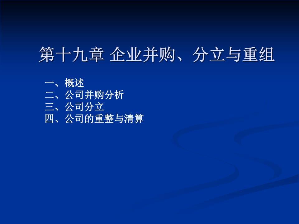 务管理19企业购并.ppt