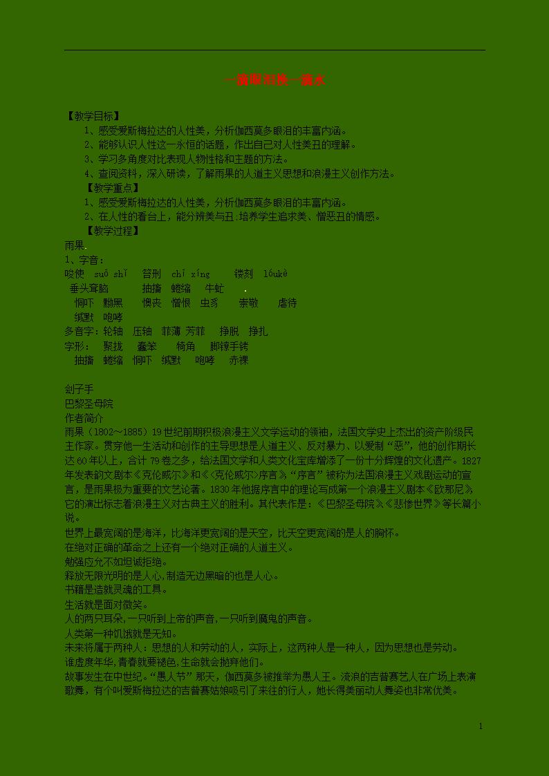 江苏省涟水县永兴滴眼语文学校专题二一高中爱我中华说案课图片
