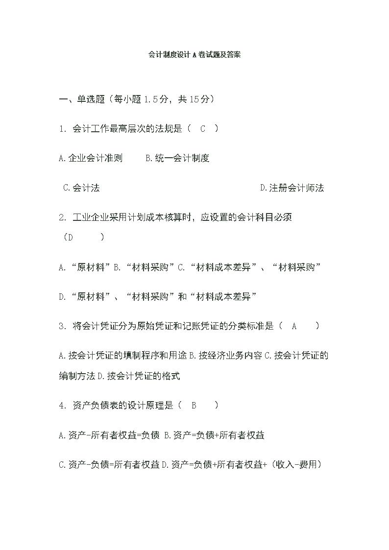 html)-会计制度设计a卷试题及答案_明天芳草_新浪博客五,综合设计题