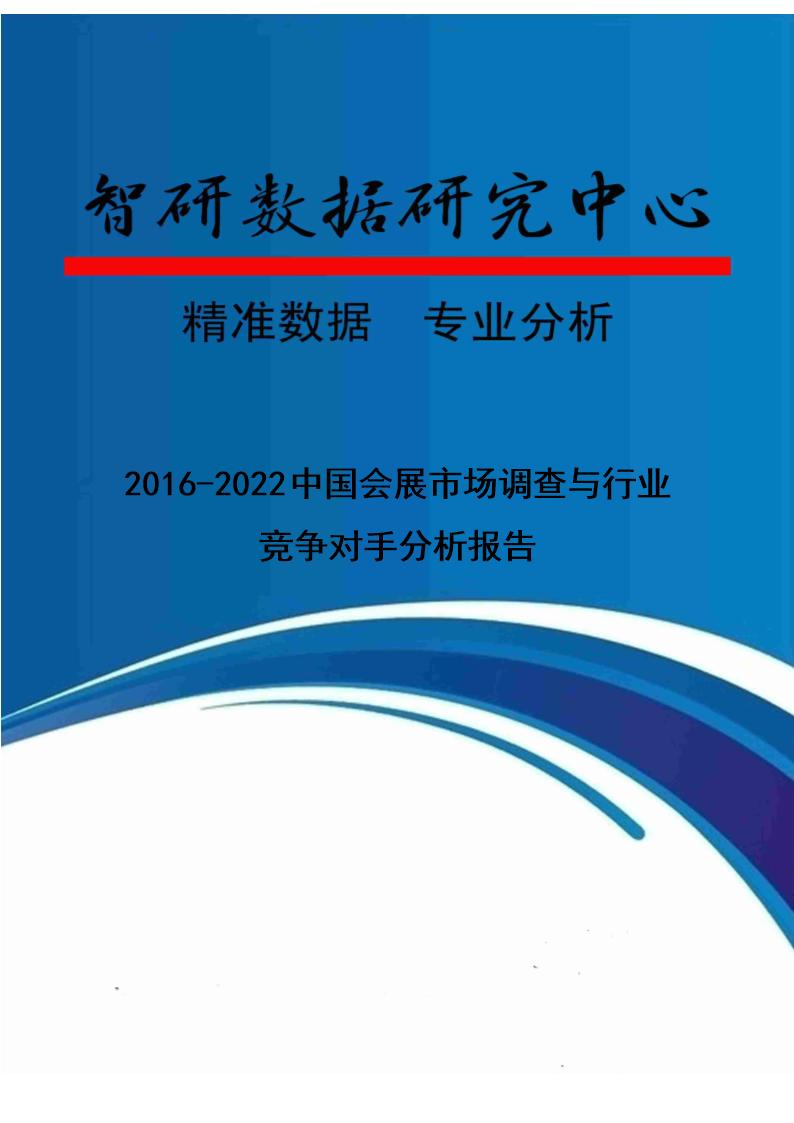 市场调查与行业竞争对手分析报告.doc