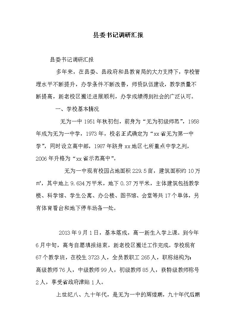 生物县委汇报调研.doc书记有高中图片