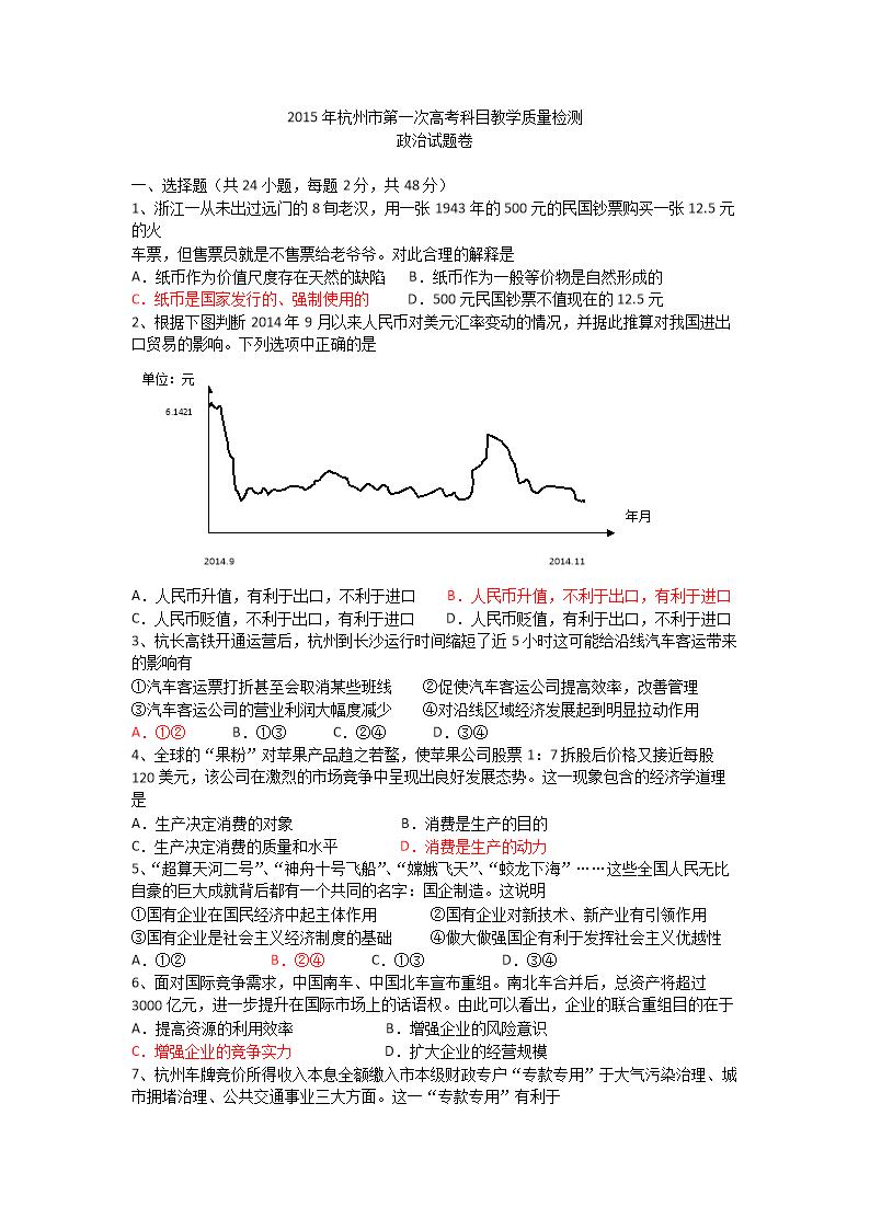 (届高三杭州第一次模拟考试(一模)电子稿含答案.doc