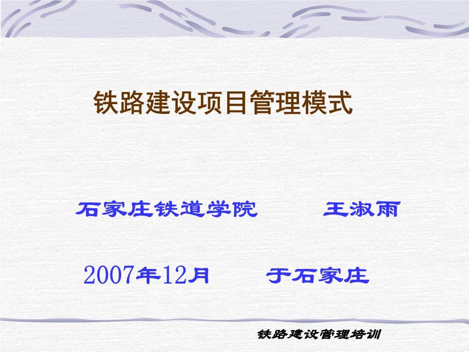 石家庄铁道学院建设法制13铁路培训项目管理课件a法制备课图片