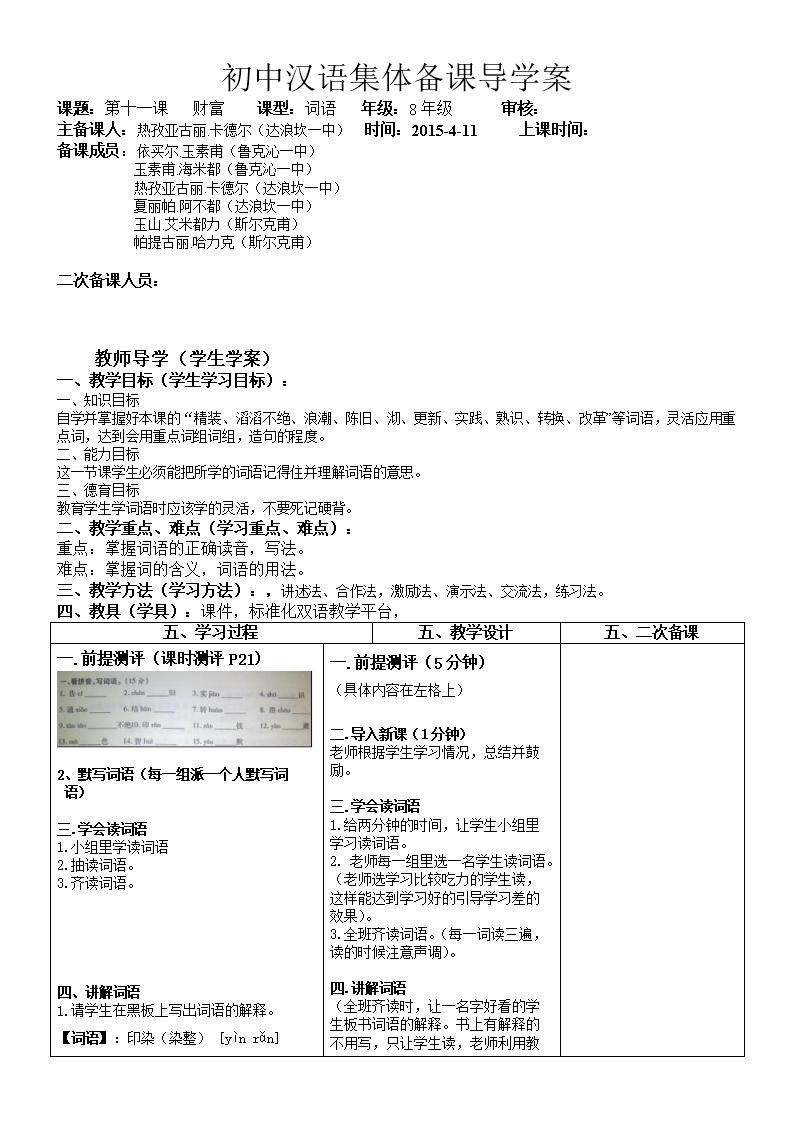 初中漢語八年級第十一課財富.doc雙語閱讀記錄卡圖片
