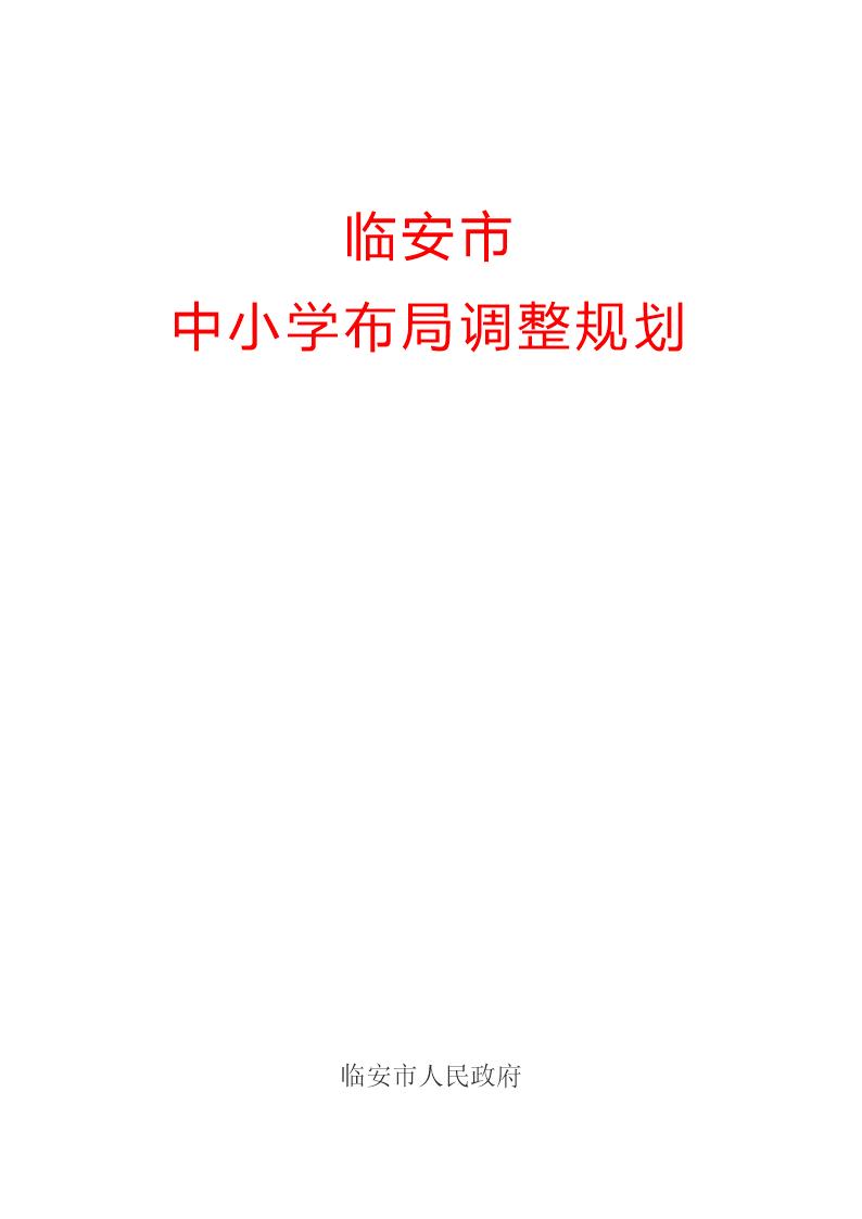 临安市中小学布局规划调整.doc怎么样春柳小学图片