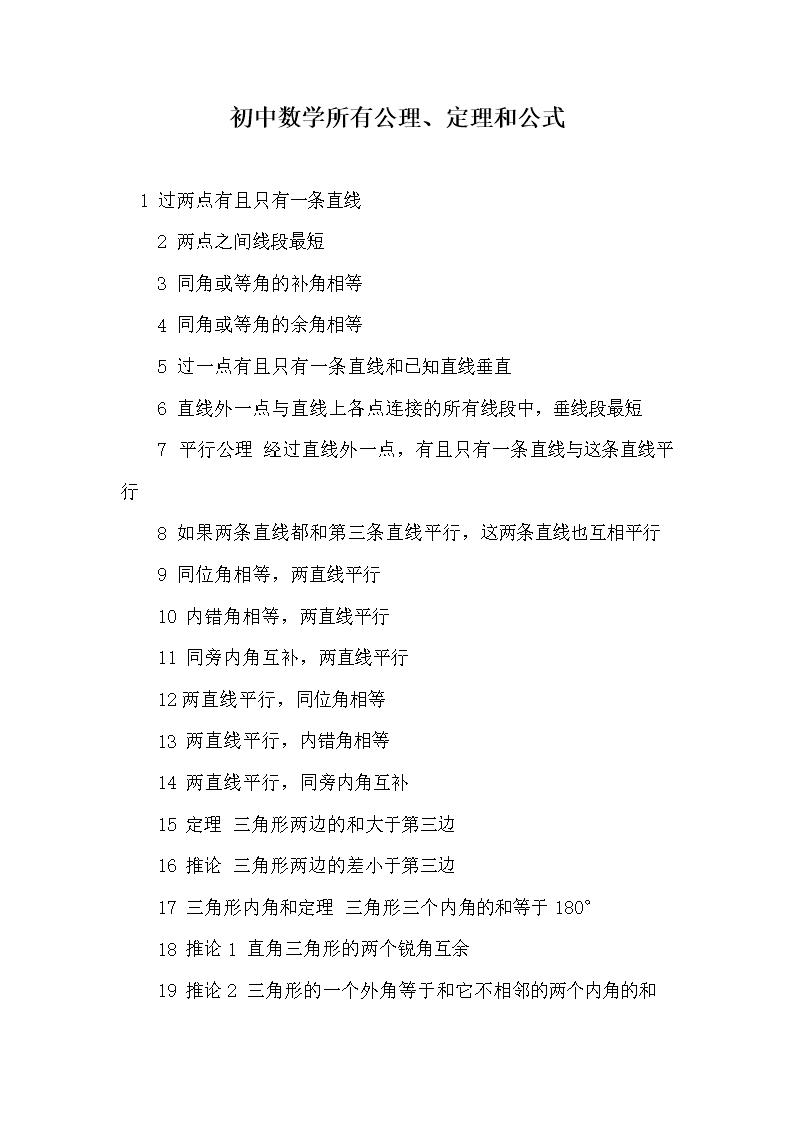 北师大版初中定理公理所有证明数学.doc技术网站信息初中图片