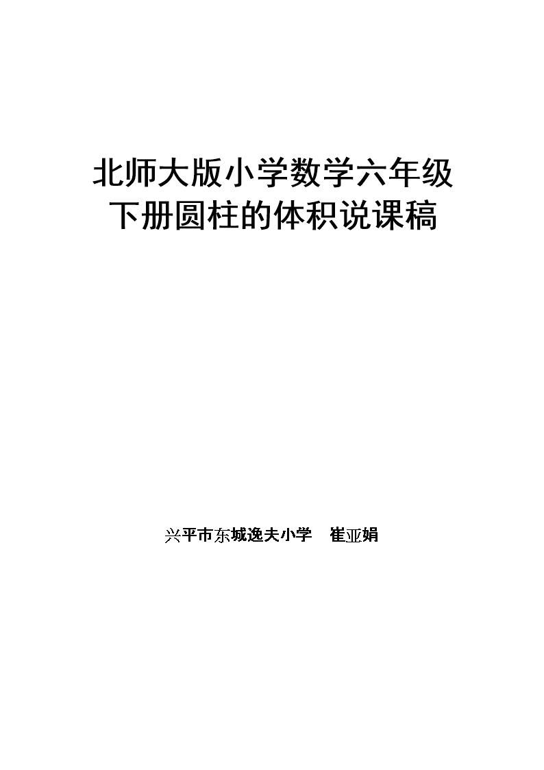 北师大版下册语文六下册年级数学的年级说课稿三小学体积圆柱全册备课教案苏教版图片